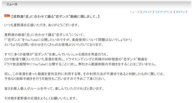 「逃げ恥」ファンに朗報! 星野源のレーベルが『恋ダンス動画』の楽曲使用について90秒程度まで認めると発表