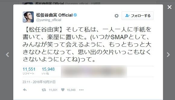 【ユーミン】松任谷由実さんが「SMAP1人1人に手紙を届けた」ことを明かす → ファンを中心に感動が広がる