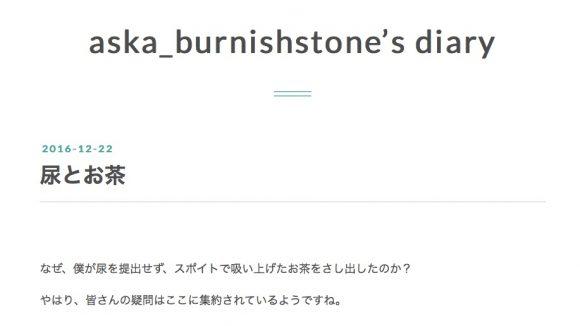【速報】ASKAさんがブログを更新 / タイトルは「尿とお茶」