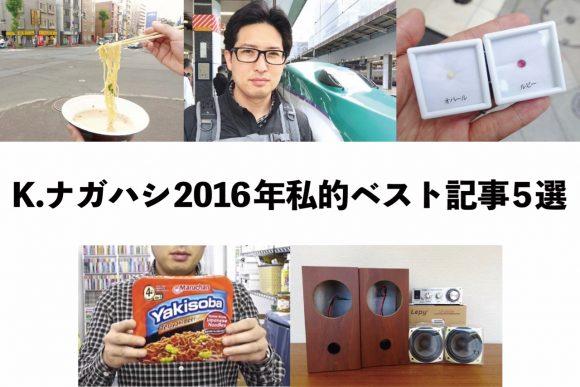 【私的ベスト】記者が厳選する2016年のお気に入り記事5選 〜K.ナガハシ編〜