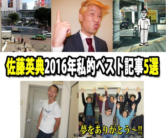 【私的ベスト】記者が厳選する2016年のお気に入り記事5選 〜佐藤英典編〜