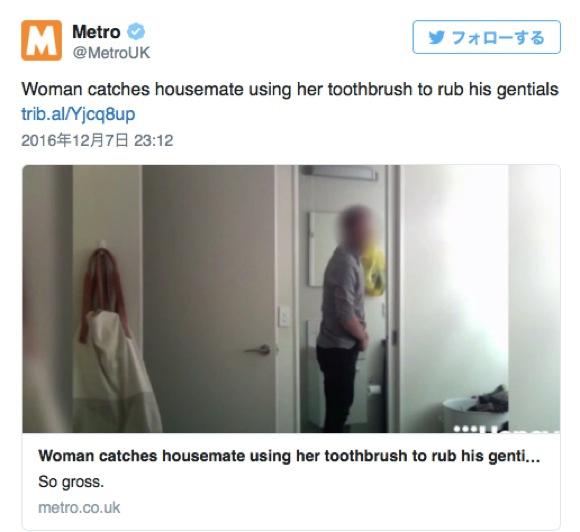 【マジ勘弁】「ルームメイトの歯ブラシ」でムスコを磨く男が激撮される