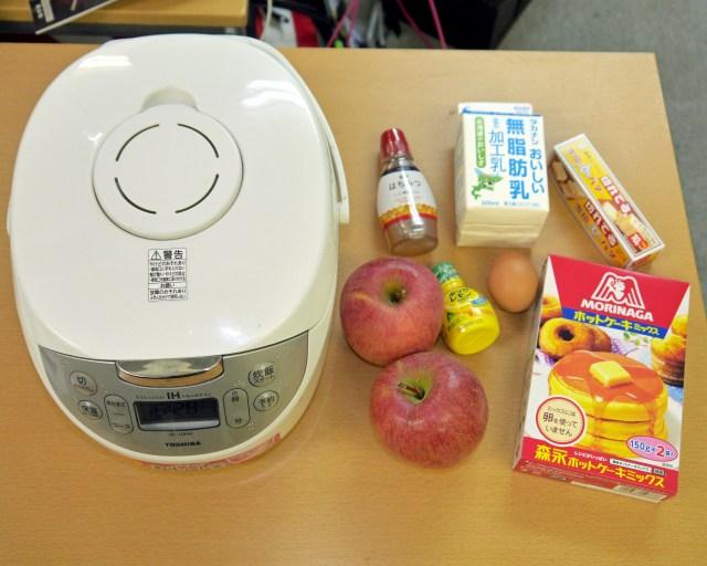 【最強レシピ】炊飯器とホットケーキミックスで作る「りんごケーキ」がめちゃくちゃウマい! 子どもでもできる簡単さ