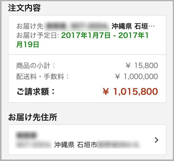 【マジかよ】石垣島の人が「アマゾン」で1万5800円の商品を購入しようとしたら、送料がエゲツないことになった……
