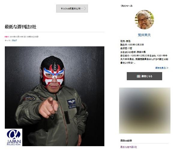 【成宮引退】『ザ・グレート・サスケ』の所属事務所会長が怒りの告発「週刊文春と週刊新潮は最低な雑誌かと思う」