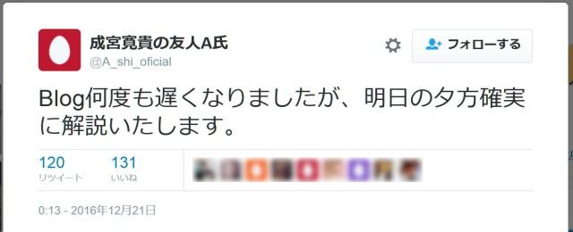 成宮さんの「友人A氏」と名乗るTwitterアカウントがブログ公開を予告 「夕方確実に解説いたします」