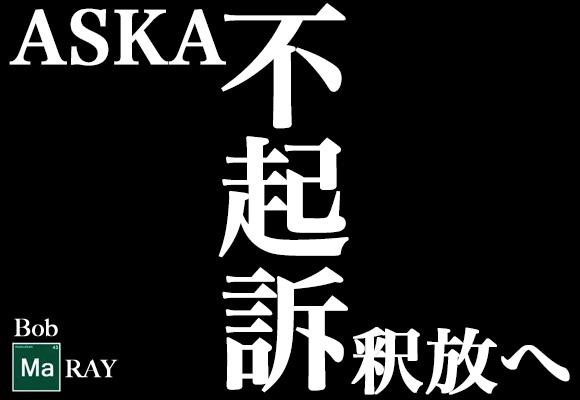 【釈放】覚醒剤取締法違反で逮捕されたASKAさん不起訴の件についてドラッグ事情通に話を聞いてみたら「たぶん高樹沙耶も無罪で釈放される」と予言