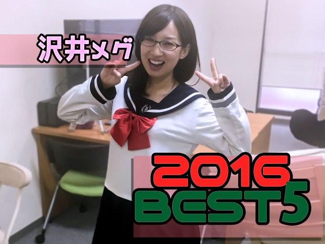 【私的ベスト】記者が厳選する2016年のお気に入り記事5選 〜沢井メグ編〜