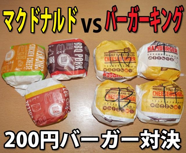 【比較】マクドナルド VS バーガーキング! 200円ハンバーガーメニューを食べ比べてみた