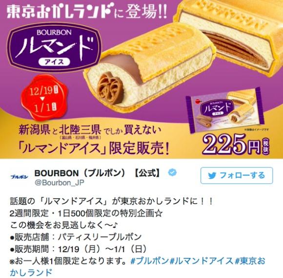 【緊急速報】ブルボン「ルマンドアイス」12月19日東京上陸! おひとり様1個限定!!