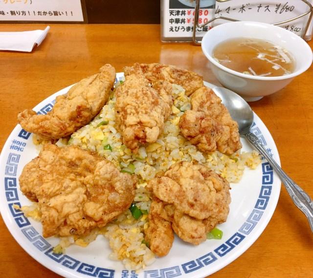 【高カロリー】チャイナ飯店の「とりにくチャーハン」は唐揚げの存在感がスゴイ! 神奈川県横浜市
