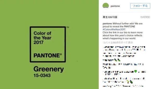 【知ってた?】2017年の『色』は「グリーナリー(Greenery)」と呼ばれる薄いグリーンとのこと