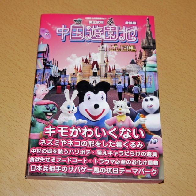 怪しさ爆発!! 驚異の珍書「中国遊園地大図鑑」がマジでヤバい! ページをめくる度に悪夢が繰り広げられる