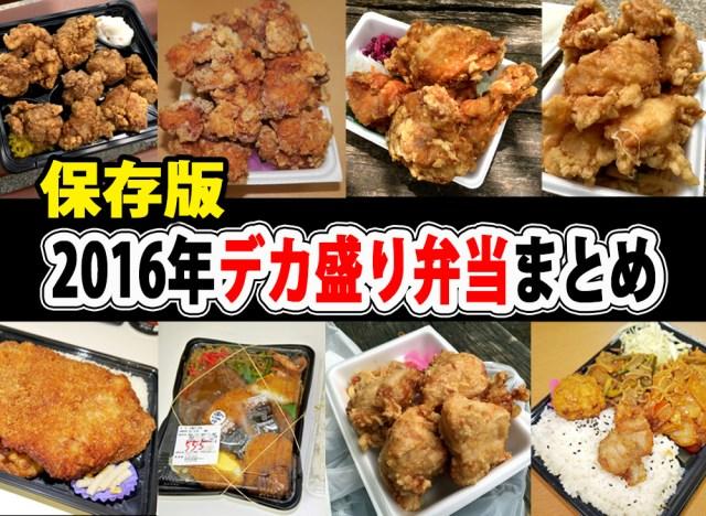【保存版】2016年デカ盛り弁当まとめ