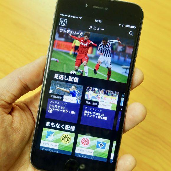 【話題】Jリーグ全試合&130以上のスポーツコンテンツ!ストリーミングサービス「DAZN(ダ・ゾーン)」が超アツイ!!