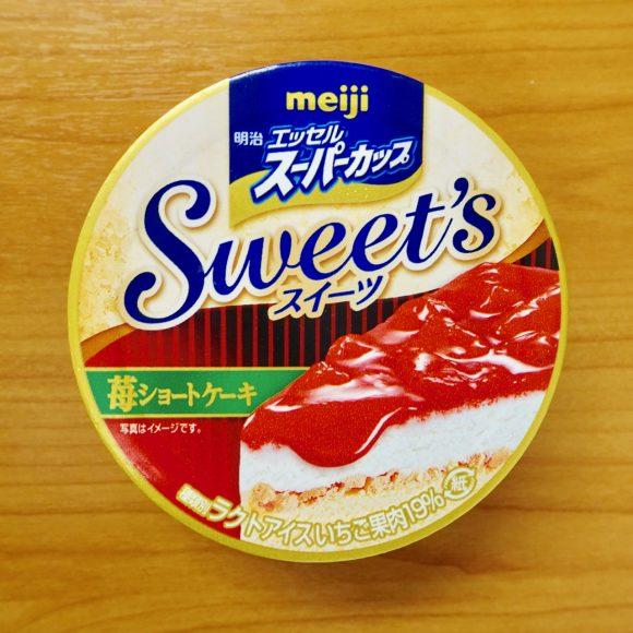 """【実食】""""クリぼっち"""" にもオススメ! 明治スーパーカップ「苺ショートケーキ」が意外とケーキっぽくてビビった!!"""