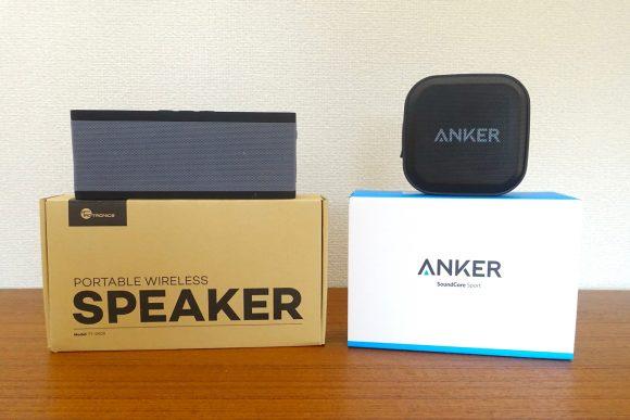 【検証】Amazonランキング上位で3000円以内の「防水Bluetoothスピーカー」2種類を徹底比較!