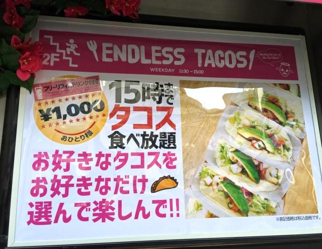 1000円でタコス食べ放題! 東京・渋谷「TEXMEX FACTORY」のランチがかなりいい感じ!! これぞ新時代のタコパやでッ!