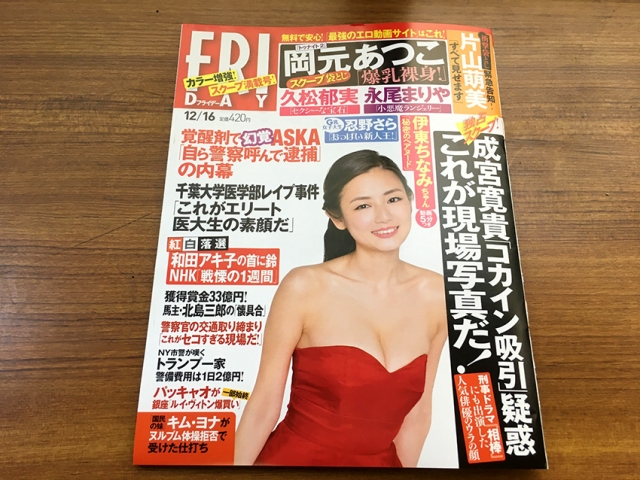 【コカイン疑惑】成宮寛貴さん、違法薬物使用を全面否定するもネットはカオス状態に / ネットの声「嘘だと信じたい」「火のないところに煙は立たない」