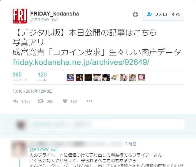 【大炎上】成宮寛貴さんの引退で『FRIDAY』のTwitterアカウントに批判殺到「責任とれよ」「みんなで力合わせてこの会社潰そうよ」