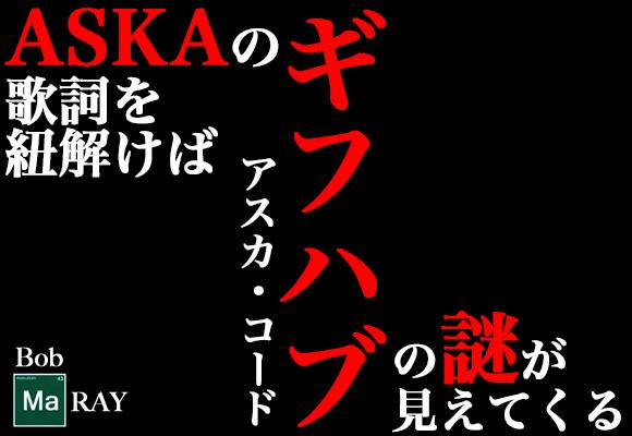ドラッグ事情通「ASKAさんの歌詞を紐解けばギフハブの謎が見えてくる」