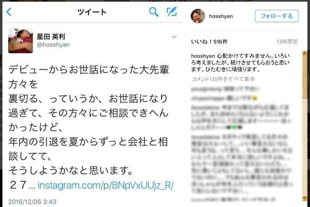 ほっしゃん(星田英利さん)突然の引退発言を撤回 / その時、元相方の宮川大輔さんは……