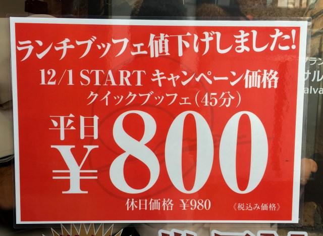 【朗報】800円で本格ピッツァ&パスタが食べ放題だってよ! 西日本エリアの「サルヴァトーレ・クオモ」限定やでー!!