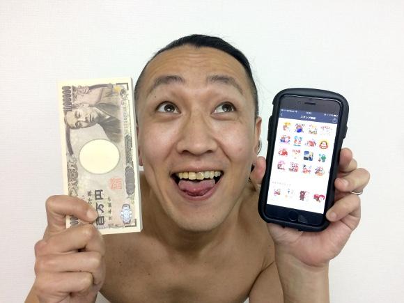 【追記あり】総額5億円!! LINE「お年玉つき年賀スタンプ」の一等100万円が欲しい! 社内でオススメしまくった結果