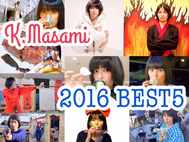 【私的ベスト】記者が厳選する2016年のお気に入り記事5選 ~K.Masami編~