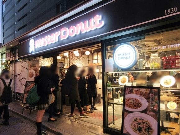 ミスタードーナツに「レア店舗」があるって知ってた? パスタやホットドッグが食べられる新タイプのミスドに行ってみた!
