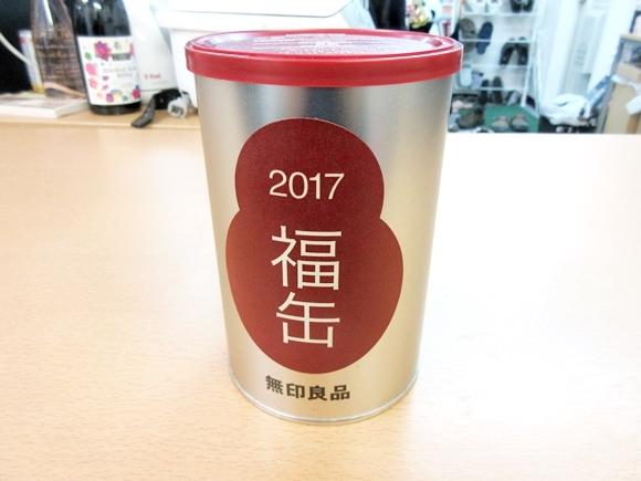 【2017年福袋特集】『無印良品 福缶』(2017円)の中身をネタバレ大公開 / 手作りの縁起物が入った唯一無二の内容! ギフトカードも入ってるよ