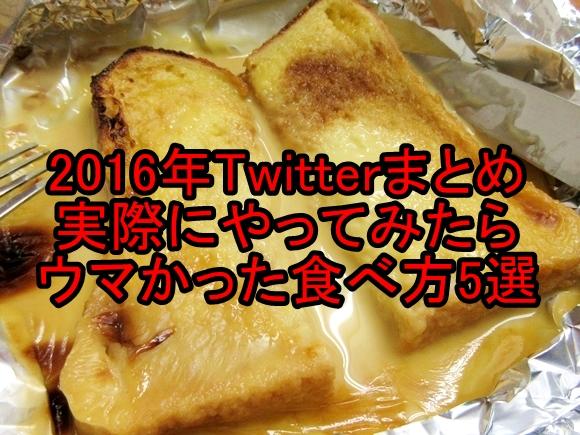 【2016年まとめ】Twitterで話題だったので実際にやってみたらマジでウマかった食べ方5選!