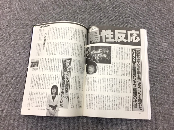 """【マスゴミ】ASKA容疑者の """"ベンツ破損"""" にネット民も大激怒!「今から一緒に殴りに行こうか?」"""