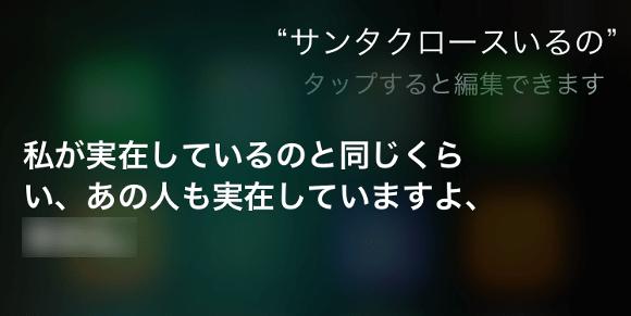 【やってみよう】Siriの「サンタクロースに関する返答」がメッチャ粋と話題