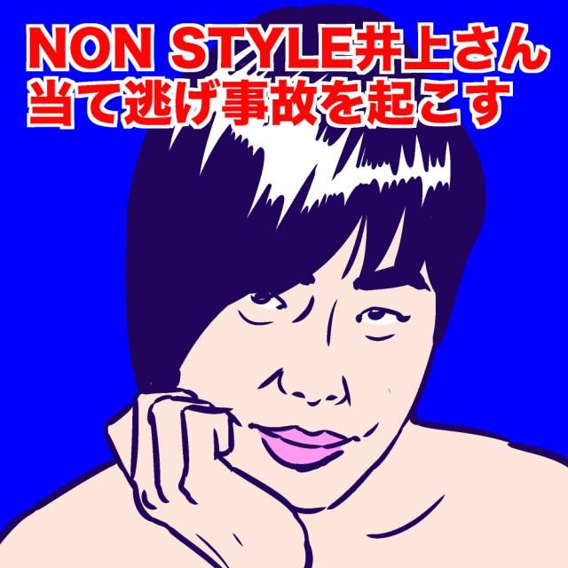 ノンスタ井上さん当て逃げ事故を起こしていたことが判明 / ネット上では「やっちまったか」「逃げるのはいけない」などの声