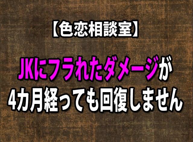 【色恋相談室】浪人生「JKにフラれたダメージが4カ月経っても回復しません」