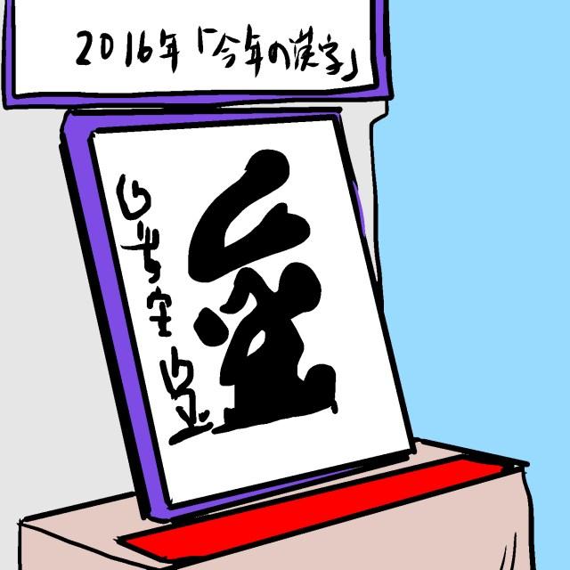 【今年の漢字】2016年の世相を表す漢字が3回目の『金』に決定! ネットの声「またかよ」「これじゃない感」