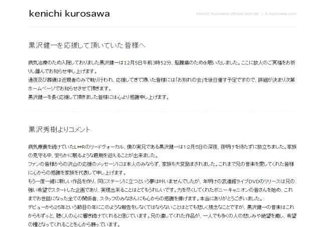 【訃報】「L⇔R」の黒沢健一さんが死去 / 享年48歳、死因は脳腫瘍