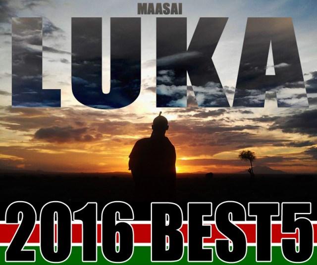 【私的ベスト】記者が厳選する2016年のお気に入り記事5選 〜マサイ族・ルカ編〜