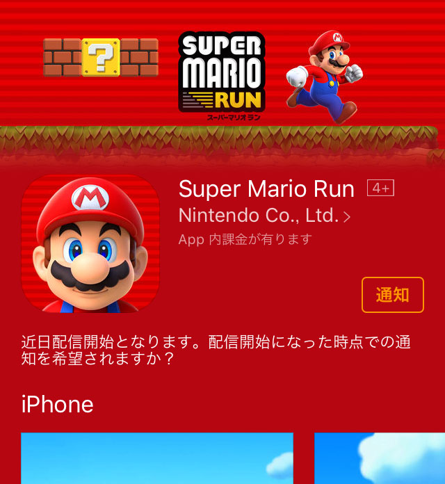 iOSアプリ『スーパーマリオラン』の配信を待てない人達がイライラし出す「いつだよ」「まだかよ」「ハゲそう」