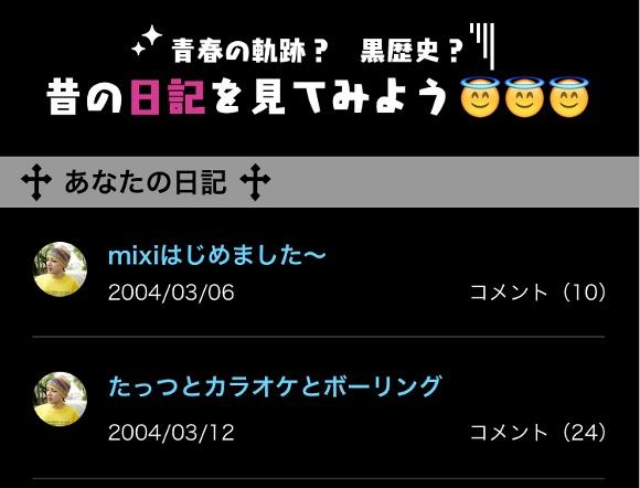 【阿鼻叫喚】mixiが「昔の日記」をマイミクに公開中! 黒歴史あるヤツは今すぐ消してぇぇぇえええ!!