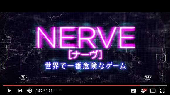 【オモシロすぎ】度胸が試される映画『ナーヴ』を絶対に見るべき4つの理由