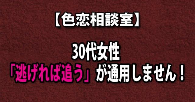 【色恋相談室】30代女性「『逃げれば追う』が通用しません!」