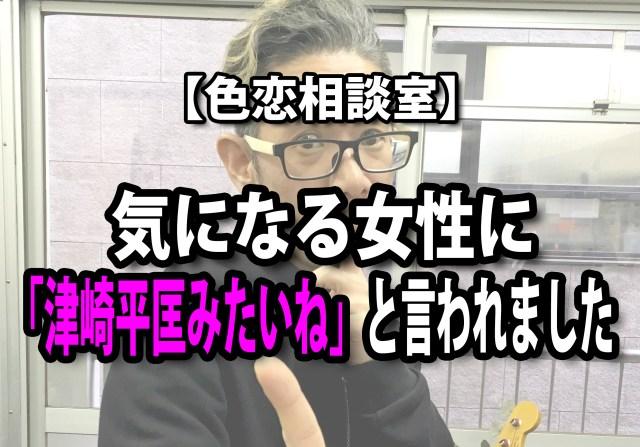 【色恋相談室】気になる女性に「あなたって津崎平匡みたいね」と言われました