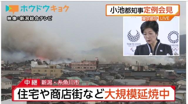 新潟県糸魚川市で大規模な火災発生 / 30棟に延焼し270世帯に避難勧告