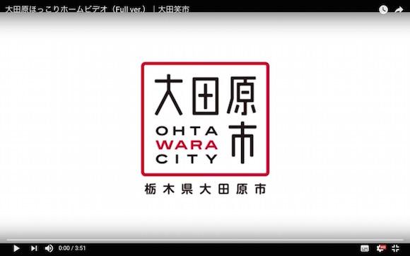 手品で地域おこし!? 栃木県大田原市のPR動画がおもしろすぎて全部見てしまうほど超秀逸