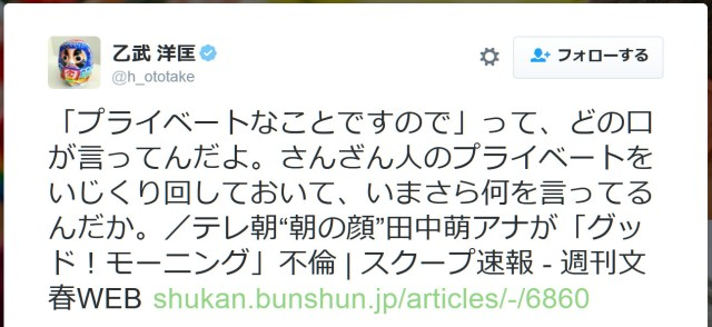 テレ朝アナウンサー不倫報道に乙武洋匡氏「どの口が言ってんだよ」とブチ切れ! ネット上では賛否の声