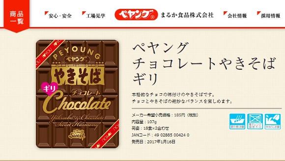 【ご乱心】ペヤングから『チョコレートやきそばギリ』爆誕! 明星一平ちゃんと「スイーツ焼きそば戦争」勃発か!?