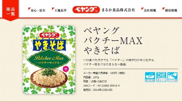【超朗報】ペヤング「パクチーMAXやきそば」発売決定! ペヤンガーもパクチニストも震えて待て!!