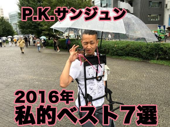 【私的ベスト】記者が厳選する2016年のお気に入り記事7選 〜P.K.サンジュン編〜